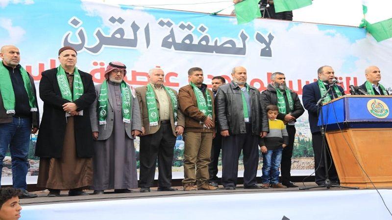 """حماس تنظم تظاهرة في غزة رفضًا لـ """"صفقة القرن"""""""