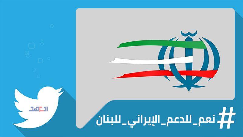 صرخة شعبية للحكومة: اقبلوا الدعم الايراني