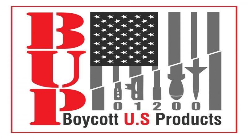 مقاطعة البضائع الأمريكية.. سلاح نجاة