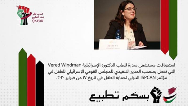شباب قطر يرفضون تطبيع الدوحة مع العدو