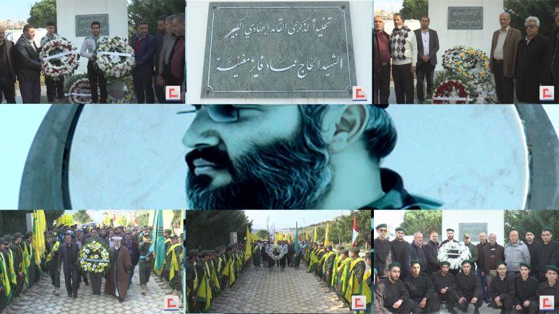الجنوب يؤكد وفاءه للشهيد عماد مغنية في ذكرى القادة الشهداء
