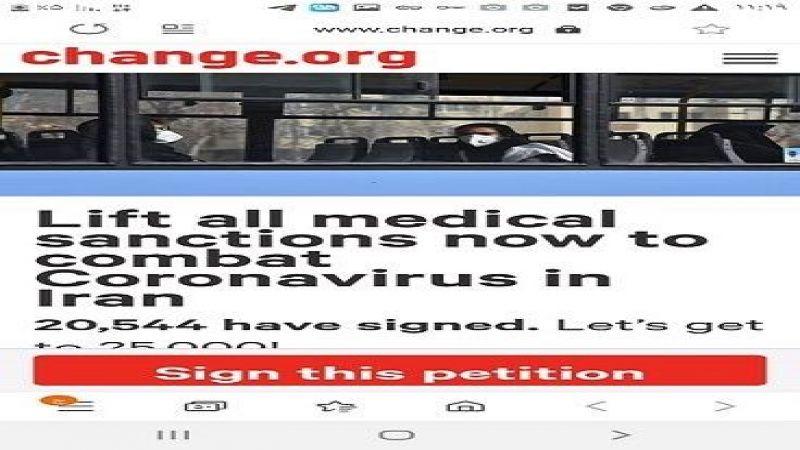 """خلال يومين .. حملة المطالبة بإلغاء الحظر الصحي ضد إيران تجمع """"20 ألف توقيع"""""""