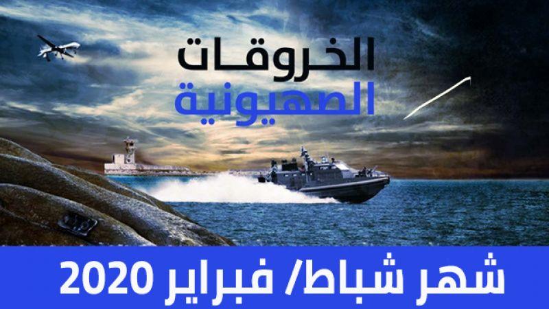 الخروقات الصهيونية للسيادة اللبنانية لشهر شباط /فبراير 2020