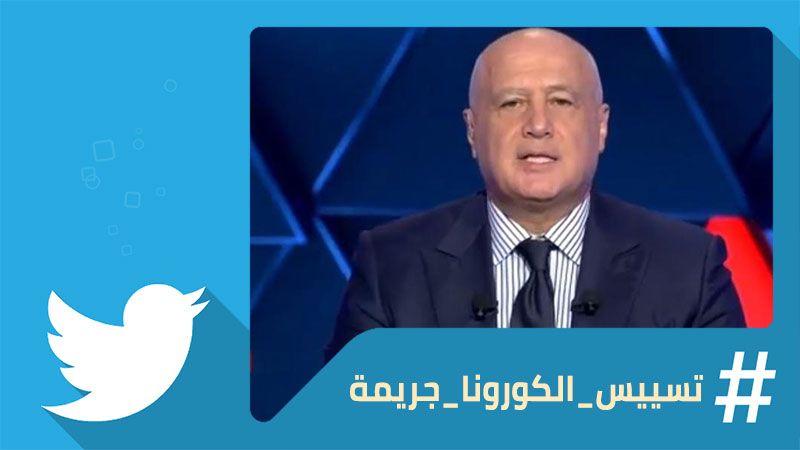 وباء إعلامي في لبنان: #تسييس_الكورونا_جريمة