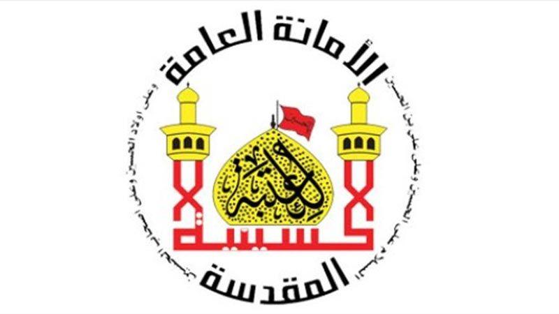 العتبة الحسينية تدين الاعتداء الأمريكي  على مطار كربلاء وتؤكد أن لا مبرّر له