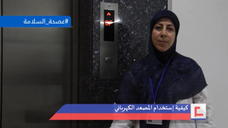 كيف نقي أنفسنا من العدوى لدى استخدام المصعد؟