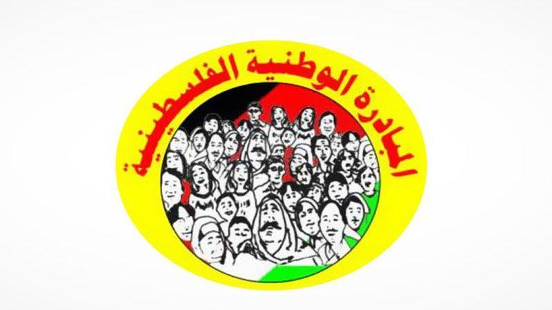 """حركة """"المبادرة الوطنية"""" الفلسطينية تدعو للضغط على العدو للإفراج عن الأسرى"""