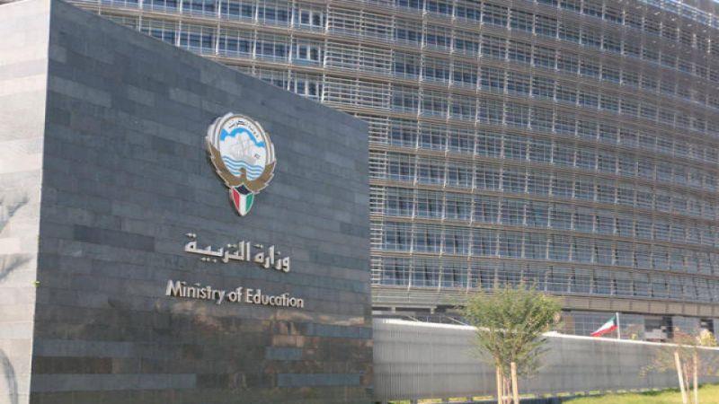 الدراسة معطّلة في الكويت حتى آب/أغسطس المقبل