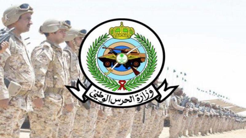 ماذا يفعل محمد بن سلمان بالحرس الوطني؟
