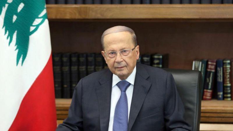 الرئيس عون للبنانيين: التزموا الحجر وادعوا لدرء خطر كورونا