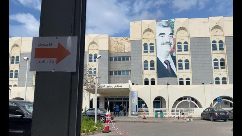 موظفو مستشفى الحريري: استحقوا أخذ الحقوق.. وتبقى مواجهة الكورونا