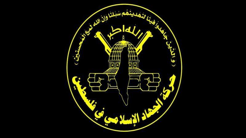 """""""الجهاد الاسلامي"""" تدين القصف الاسرائيلي على سوريا"""
