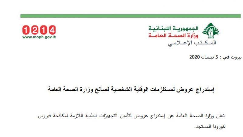 وزارة الصحة العامة تعلن عن استدراج عروض لمستلزمات الوقاية الشخصية