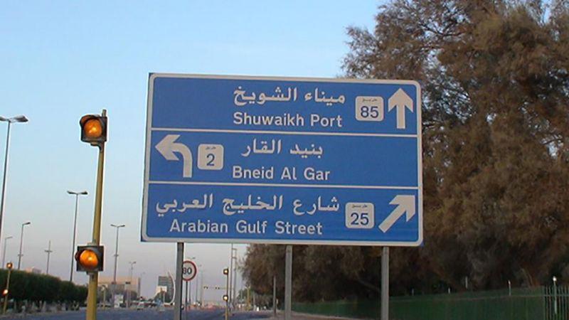 الكويت تتهيّأ لحظر تجول شامل على أراضيها