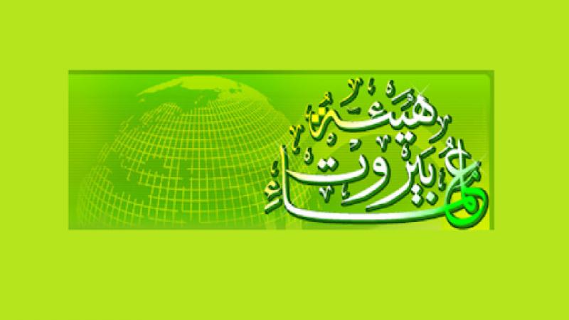 هيئة علماء بيروت تدين القرار الألماني اعتبار حزب الله منظمة ارهابية