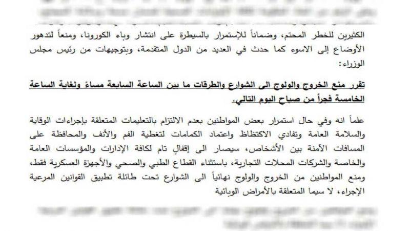 وزارة الداخلية: منع الخروج والولوج إلى الشوارع بين السابعة مساءً والخامسة فجرًا