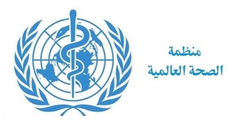 الصحة العالمية: لم نشهد الأسوأ بعد!