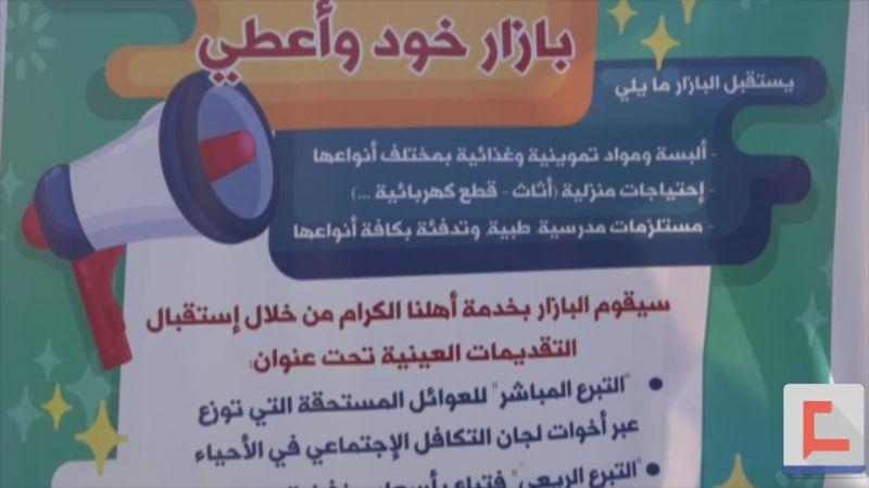 """مشروع بازار """"خود وأعطي"""" للهيئات النسائية في بلدة سحمر"""