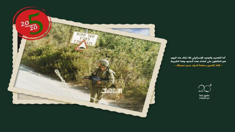 """عشرون عامًا على """"مجد أيار"""".. عشرون حباً للمجاهدين وأكثر"""