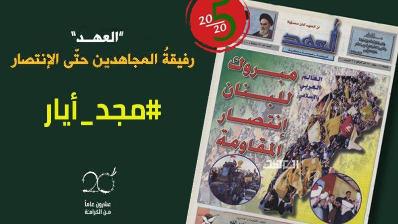 أيام التحرير.. على العهد