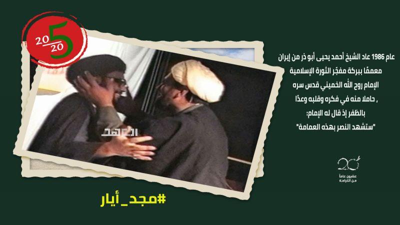 """""""هكذا ينجو المُخِفّون"""".. قصص لم تُروَ عن الشهيدين الشيخ """"أبو ذر"""" ونجله الشهيد علي"""