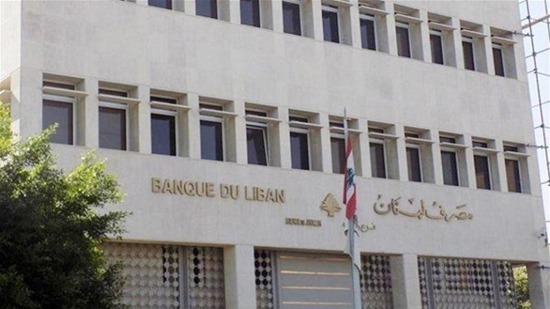 تعميم من مصرف لبنان لتأمين العملات الأجنبية لمستوردي ومصنعي المواد الغذائية