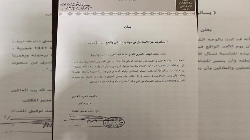 مكتب الإمام الخامنئي في لبنان يعلن يوم غد الأحد أول أيام عيد الفطر المبارك