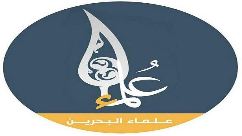 علماء البحرين: لإعلان البراءة من كل المشاريع التطبيعية مع العدو