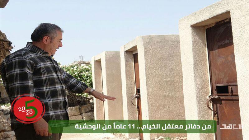 سجل التعذيب في الخيام: معتقل وحشي أداره مرتزقة