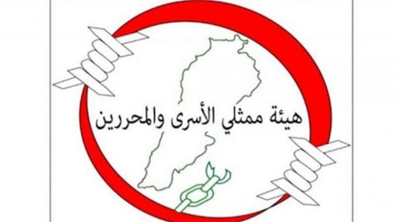 هيئة ممثلي الاسرى والمحررين بعيد المقاومة والتحرير: نحذر من موجة التغاضي عن العمالة
