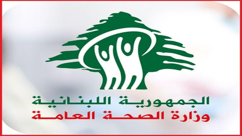 """21 إصابة جديدة بـ""""كورونا"""" في لبنان"""