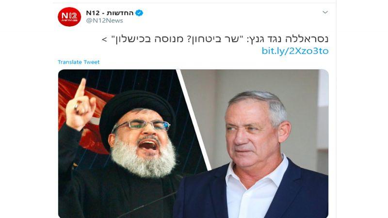 صحف العدو تبرّز كلام السيد نصر الله عن غانتس