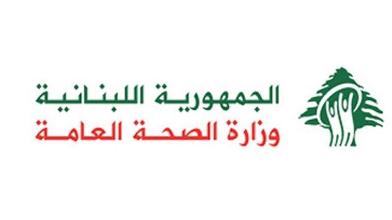 """لبنان: 1168 إصابة بـ""""كورونا"""" بزيادة 7 حالات جديدة"""