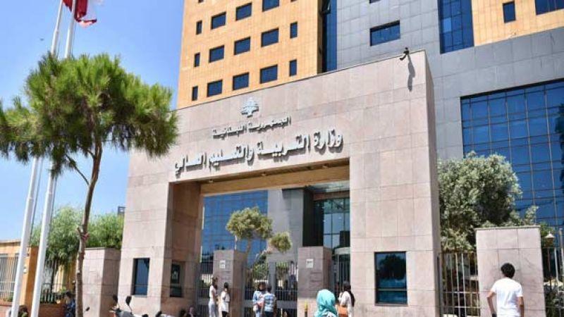 وزارة التربية تحدد نهاية العام الدراسي وضوابط الترفيع في المدارس الرسمية والخاصة