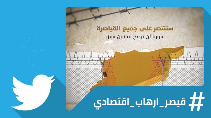كما انتصرت في الحرب العسكرية.. سوريا ستنتصر على العقوبات