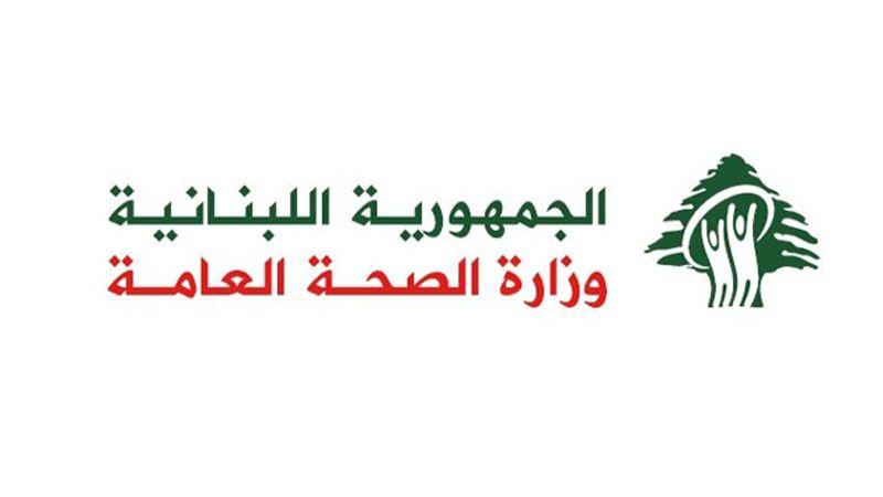"""لبنان: 8 إصابات """"كورونا"""" رفعت العدد إلى 1320"""