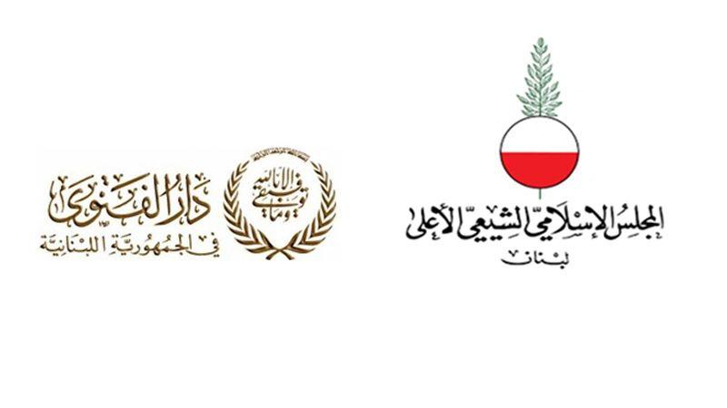 المجلس الاسلامي الشيعي ودار الفتوى استنكرا المحاولات المشبوهة لاثارة الفتن المذهبية
