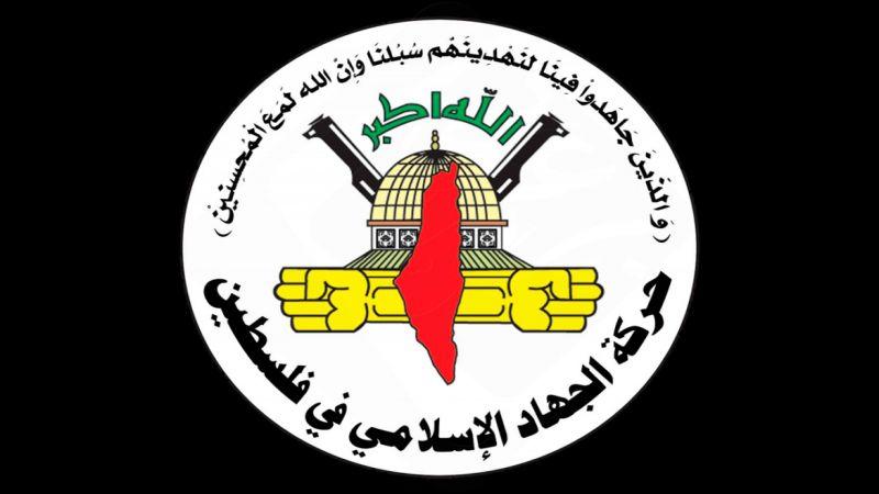 """""""الجهاد الاسلامي"""": أي اتصال مع العدو الصهيوني ومن يمثلونه هو طعنة في ظهر الفلسطينيين"""