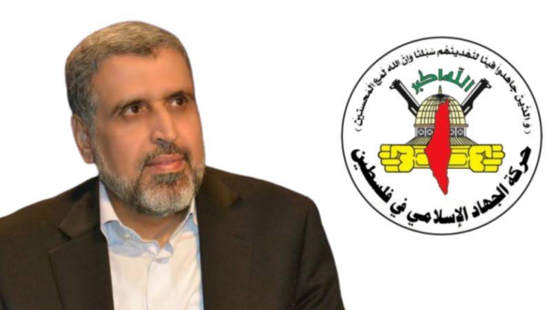 حركة الجهاد الإسلامي في فلسطين تنعى الدكتور شلح: كان فارس الكلمة والموقف ورجل المقاومة
