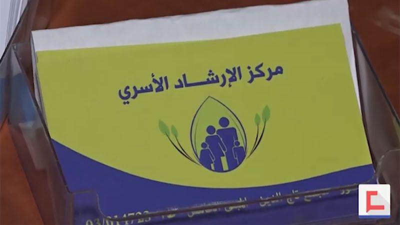 في مواجهة الأزمات.. مراكز الإرشاد الأسري جاهزة لحل المشكلات الإجتماعية