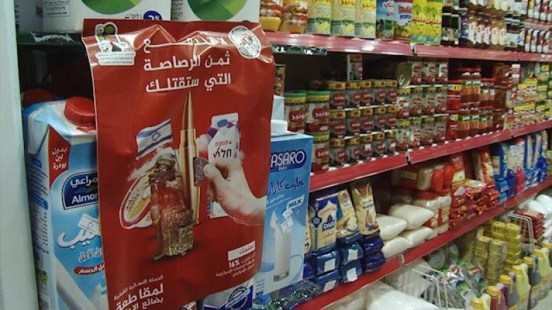 حملة في قطاع غزة لمقاطعة البضائع الاسرائيلية