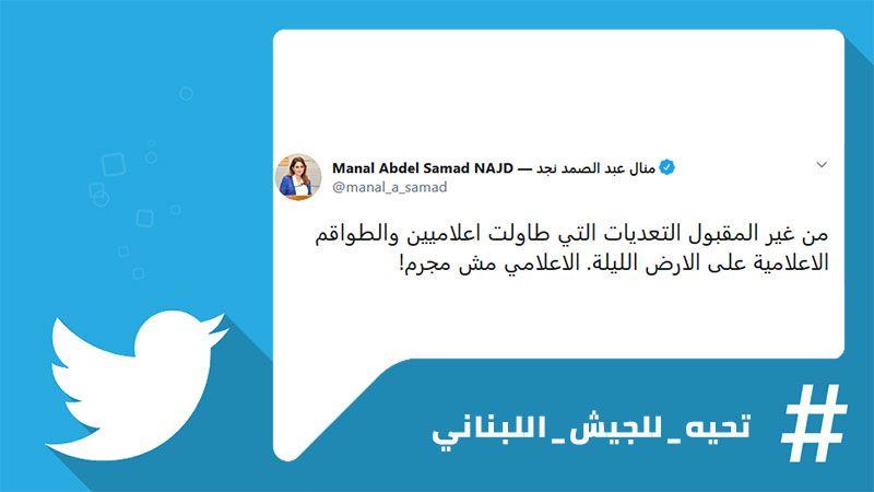 تغريدة لوزيرة الاعلام تثير استفزاز الناشطين: #تحيه_للجيش_اللبناني