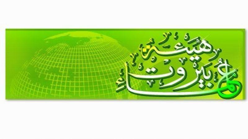 هيئة علماء بيروت تدين الإساءة للمرجعية العليا في النجف الاشرف