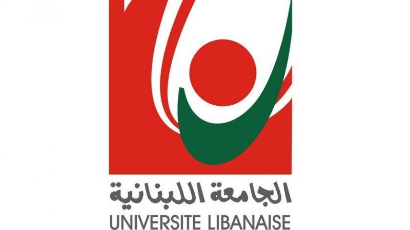 للطلاب اللبنانيين في جامعات الخارج .. هذه شروط الجامعة اللبنانية لمعادلة الأرصدة