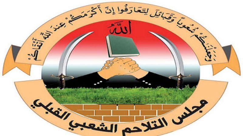 مجلس التلاحم القبلي اليمني يدين استهداف تحالف العدوان السعودي للمدنيين في وشحة