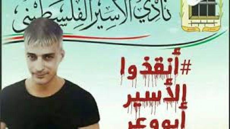 """قوات الاحتلال تُعيد الأسير المصاب بكورونا كمال أبو وعر إلى سجن """"عيادة الرملة"""""""