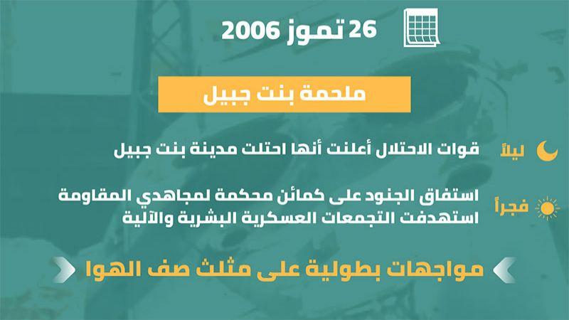 إنفوغراف يوميات حرب 2006: 26 تموز
