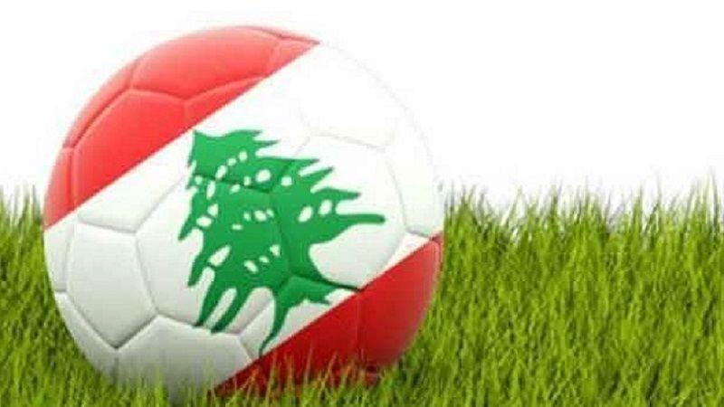 الاتحاد اللبناني يقرر تعليق أنشطته الكروية