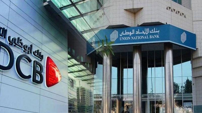بنك أبو ظبي التجاري في ورطة كبيرة
