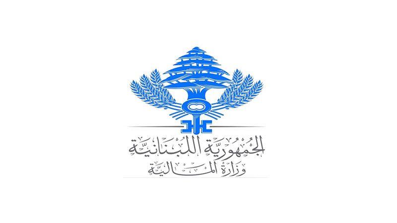 وزارة المال ردًا على صفير: رواتب موظفي الدولة من الخزينة ولا علاقة لها بالودائع